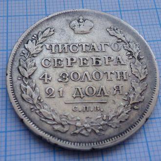 1 рубль 1818 ПС