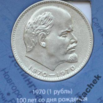 1 рубль 100 лет со Дня рождения Ленина UNC