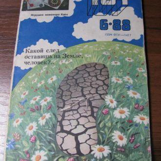 Журнал Юный Техник №6 1988 год