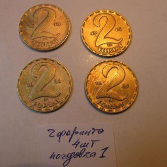 2 Форинта Угорщина Венгрия Погодовка 4 шт