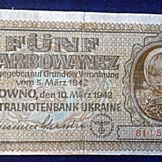 Украина- Ровенский выпуск 1942 г.