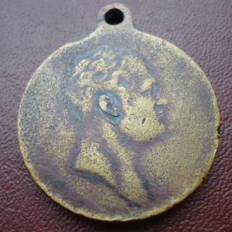 Медаль Славный год сей