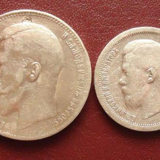 1 рубль 1897 **, 50 копеек 1897 *