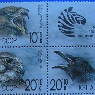 Фауна Зоопарк Птицы 1990 СССР