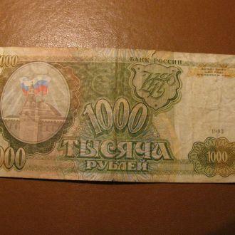 1000 Рублей Россия Росія 1993