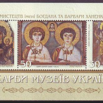 Скарби Музеїв Ханенки Україна Украина 2001 Блок **