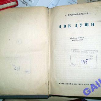 Новиков-Прибой. Две души