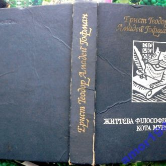 Гофман Е.  Життєва філософія кота Мура.