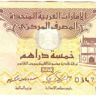 5 дирхам ОАЭ 2009