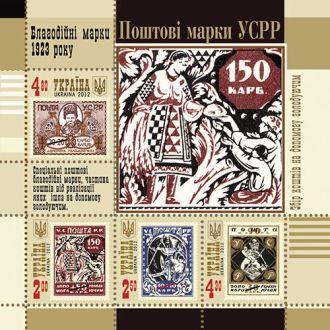 УСРР 1923 Україна Украина Блок 2012 **