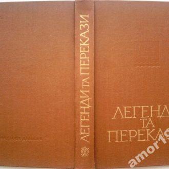 Легенди та перекази.  Серія: Українська народна творчість.  К. Наукова думка. 1985 р. 400 с.