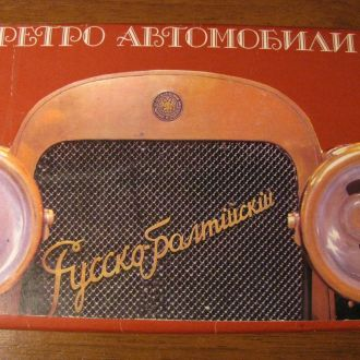 Набор открыток Ретро Автомобили