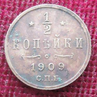 1/2 копейки 1909 СПБ Состояние!