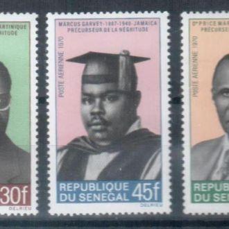 Сенегал 1970 Маркс  Энгельс MNH