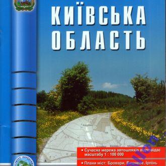Київська область. Авто Атлас. 1:100000. (2008 г)