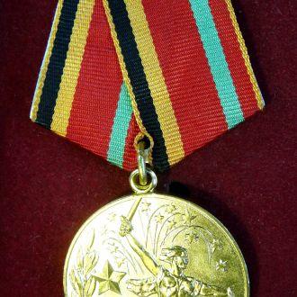 Медаль 30лет Победы.
