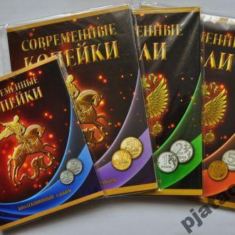 Альбом Погодовка России 4 альбома монеты регулярного чекана Россия 1,5,10, 50 копеек 1,2,5,10 рублей