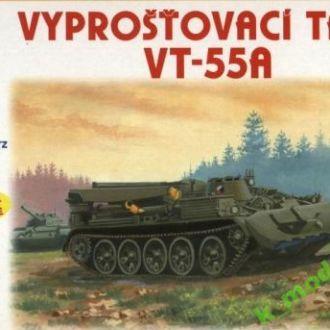Инжинерный танк VT-55A -1:87(НО)