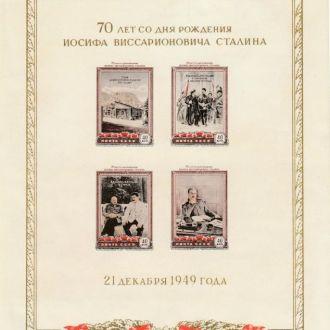СССР 1949 70-летие Сталин Блок белая бумага