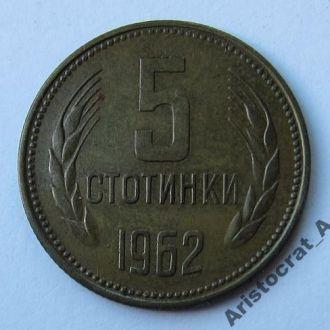 Болгария 5 стотинок 1962 (KM#61)