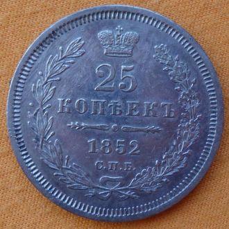 25 копеек 1852 ПА!