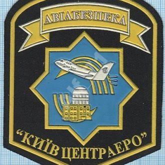 Шеврон Нашивка Авиация Авиабезопасность. КиевЦентрАэро Киев Украина.