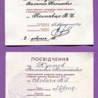 Удостоверение Доверенным лицам Нар. депутатам СССР
