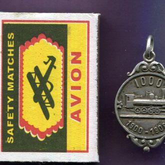 Царский жетон Гартман в честь 1000 паровоза 84 пр.