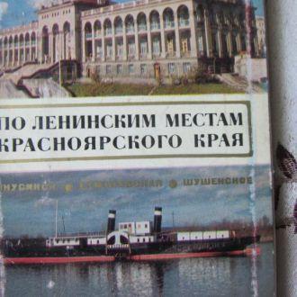 Набор открыток По Ленинским местам Красноярского К