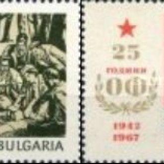 Болгария 1967 нац. фронт Димитров люди ** о