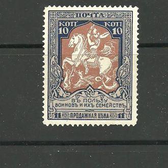 1915 царская  россия   11 1/2  MNH  83и