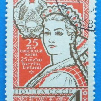 СССР. 1965 г. 25 лет Советской Литве