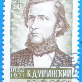 СССР. 1974 г. Ушинский