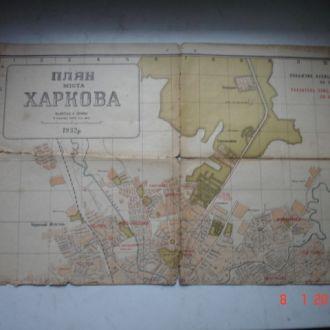 Карта план Харькова 1932год 2