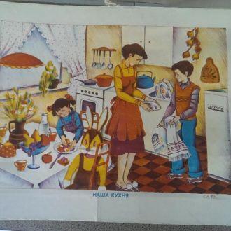Картина графика наша кухня 1983 СССР