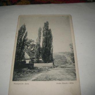 старинная открытка Малороссия