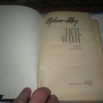 Книга Ирвин Шоу Богач Бедняк