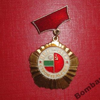 Болгария НРБ СССР строительство