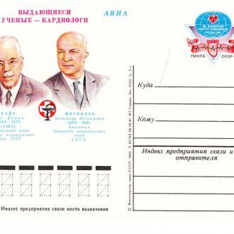1981 ПК с ОМ СССР.№101 Конгресс кардиологов