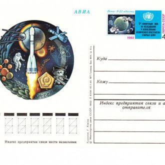 1981 ПК с ОМ СССР.№103 Конференция по космосу