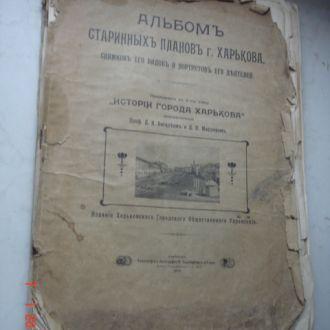 Альбом старинный планов с картами о Харькове 1912г