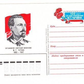 1983 СССР Карточка с ОМ №121 Чучин