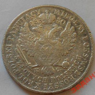 5 злотых 1830 год,Царская Россия,серебро