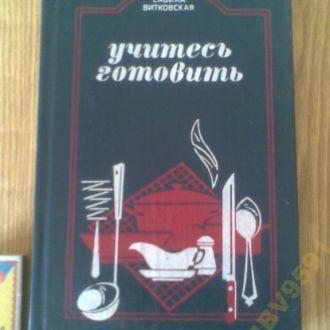 Книга *Учитесь готовить* Сабина Витковская, польск