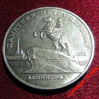 Монета 5 рублей 1988г. Памятник Петру I