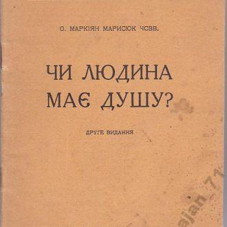 М.Марисюк. Чи людина має душу? Жовква, 1938р.