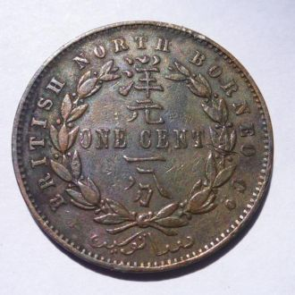 Британское северное борнео 1 цент 1887 г