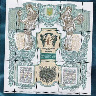 Люкс UUU 1999 Лист Блок НБУ Банк **