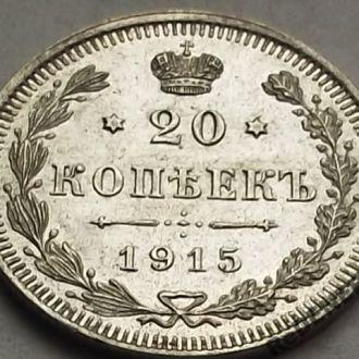20 КОПЕЕК 1915 г. (ВС) СЕРЕБРО. СУПЕР СОХРАН !!!!!
