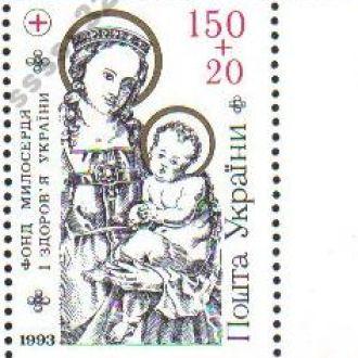 Дешево UUU 1994 Фонд Милосердия **